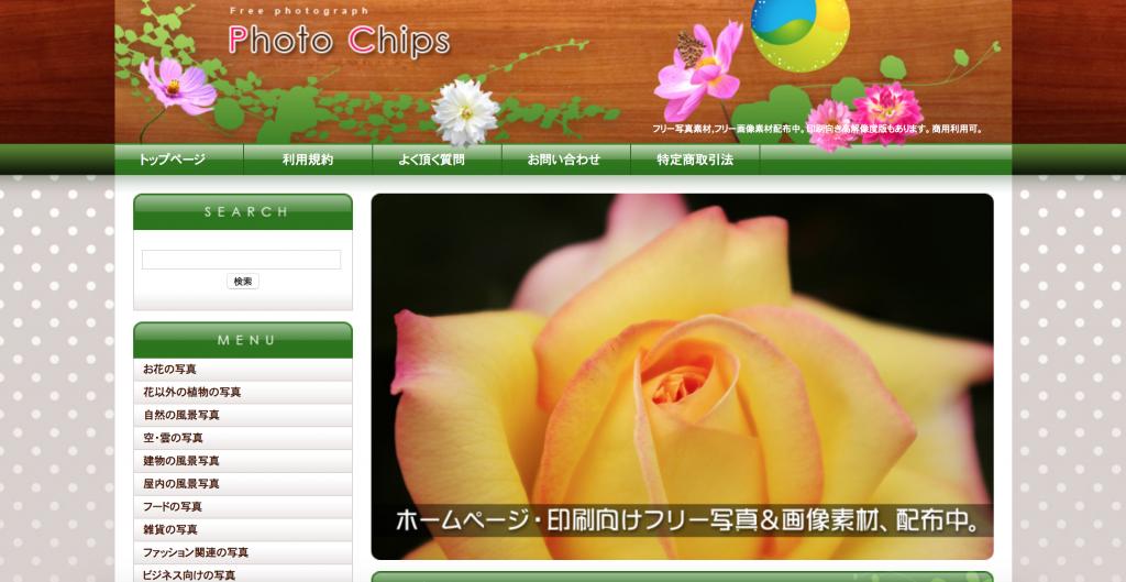 フリー素材サイト photo chips
