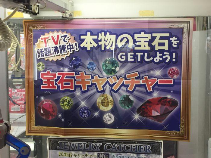 ufoキャッチャー 宝石