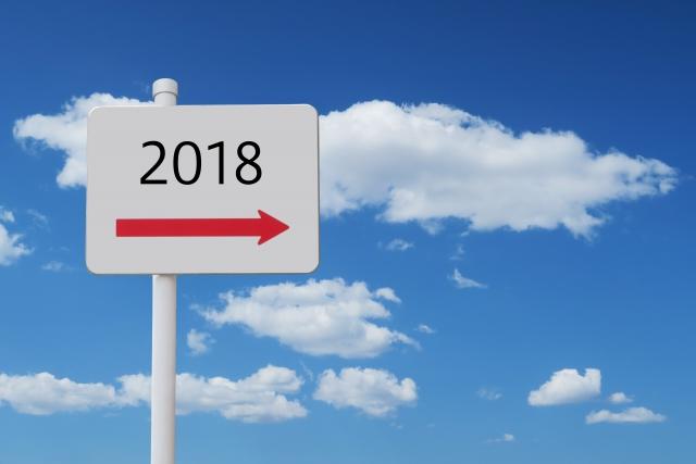 2018 ブログ 目標