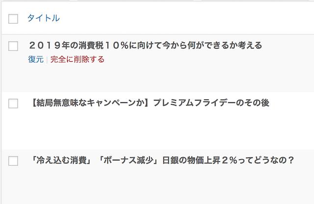 wordpress ゴミ箱の記事