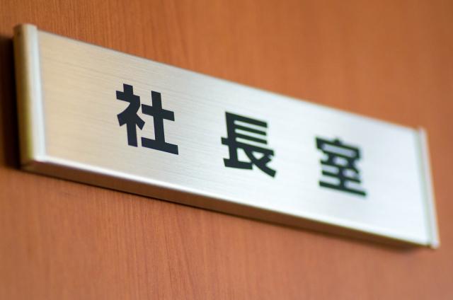 社長室のプレート