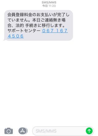 SMS 会員登録料金 詐欺