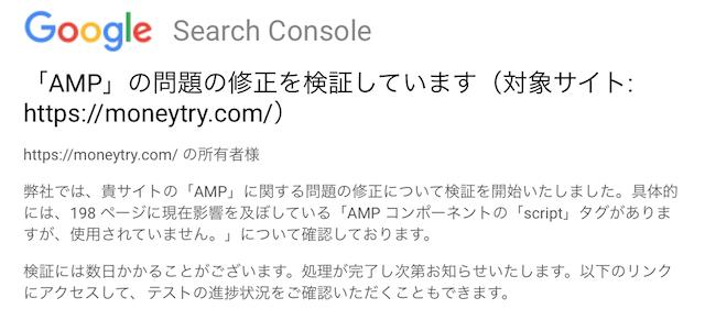 AMPの問題の検証