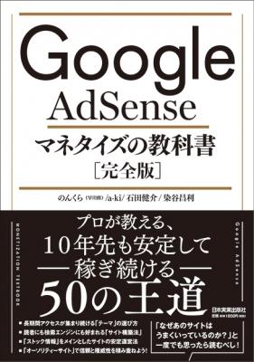 「Google AdSense マネタイズの教科書」をアマチュアブロガーが読んだ感想