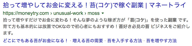グーグルの検索結果で記事タイトルがおかしい!?日付が含まれる現象の修正方法