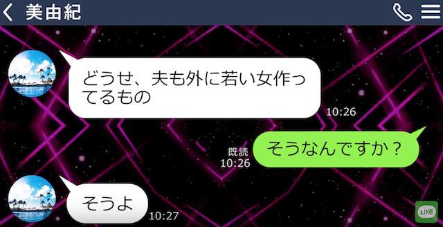 ユーチューブ動画の「LINE漫画スカッとする話」で月10万円稼ぐ方法